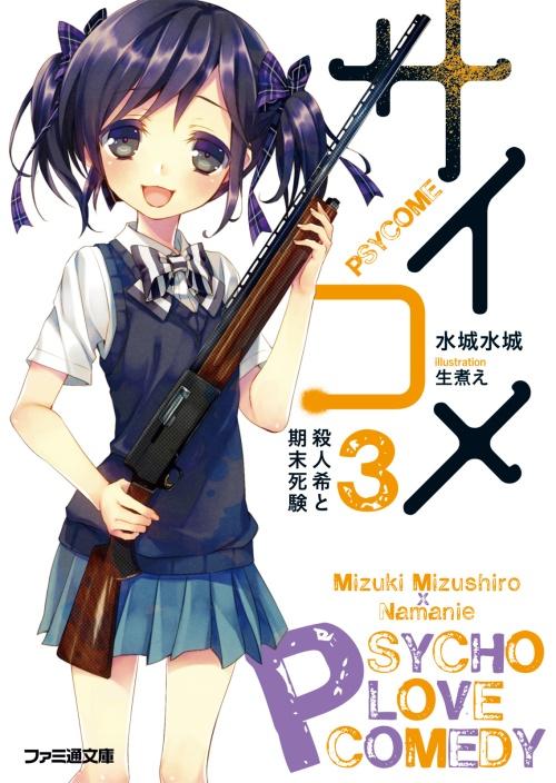 PsyCome_V3_Cover